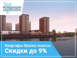 «Резиденции композиторов» на Павелецкой набережной Квартиры бизнес-класса с видом на